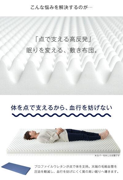 体圧をバランスよく分散プロファイル高反発敷き布団シングル