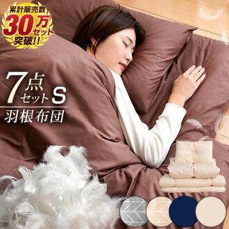 葉片蒲團設置單一低鶴 7 點集的床墊被褥蒲團羽絨被床上用品集的羽絨被套的被子被子床墊枕頭雙被褥