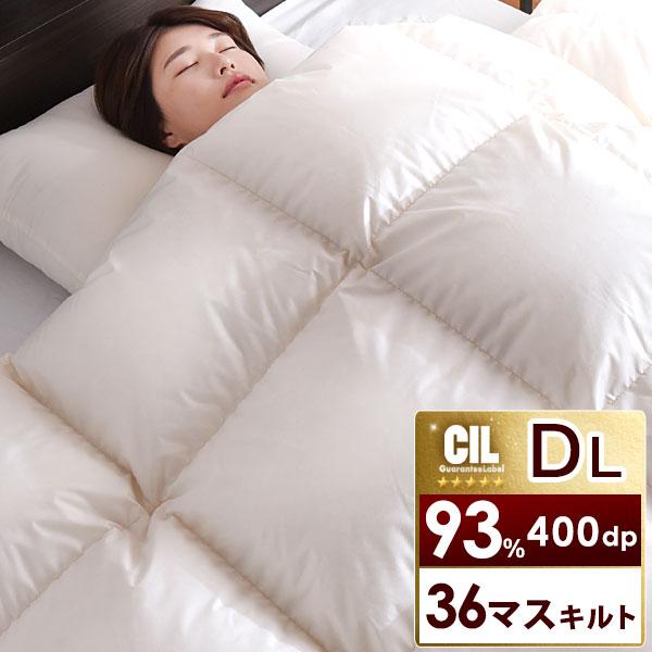 【送料無料】日本製 羽毛布団 ダブル ロング ホワイトダック ダウン 93% かさ高165mm以上 400dp以上 [SEK認定アレルGプラス 気になる臭いも改善] 掛け布団 7年保証 国産 抗菌 除菌 防臭 布団