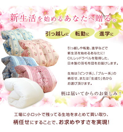 日本製羽毛布団シングルロングダックダウン85%ダウンパワー300dp以上CILレッドラベル