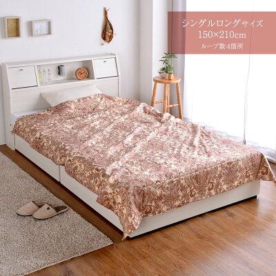 お肌に優しいシルクケット日本製シングルロング60サテン