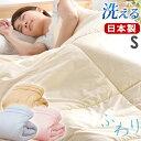 【送料無料】楽天ランキング1位 日本製 洗える 肌掛け布団 東レ ftα 羽毛タッチ 綿100% シングル 肌かけ 肌掛け 掛け…