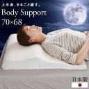 【送料無料】日本製 低反発 枕 ボディーサポート枕 やわらかめ マクラ まくら 肩こり 枕首 首 痛み マクラ 低反発ウレタン 蒸れにくい 調整 寝汗 柔らかい 高さ調整 高さ調節 国産