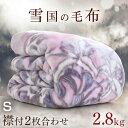 超厚手ボリューム2.8kg!【送料無料】 西川 2枚合わせ 衿付き 厚手 洗える 毛布 シングル ニューマイヤー 毛布 二枚合…
