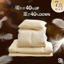 ★20時〜4H全品P5倍★【送料無料】 贅沢30%羽毛&マイクロスモールフェザー! 軽くて暖かい 羽根布団 7点セット シン…