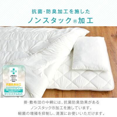 抗菌防臭・ふとん6点セット_セミダブル