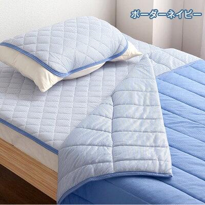 接触冷感3点セット敷きパッド&肌掛け布団&枕パッド