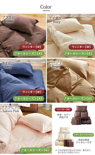 選べる10色のお布団。
