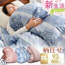 【送料無料】 新生活応援 柄任せ 日本製 羽毛布団 ホワイト ダック ダウン93% シングル ロング SEK消臭・抗菌 アレル…