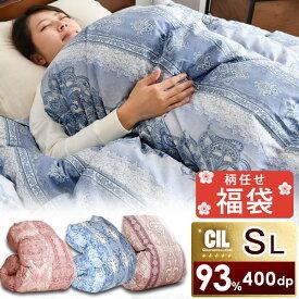 【送料無料】 福袋柄任せ 日本製 羽毛布団 ホワイト ダック ダウン93% シングル ロング SEK消臭・抗菌 アレルGプラス&2倍洗浄 400dp以上 かさ高165mm以上 ゴールドラベル 布団 ふとん 掛け布団 国産
