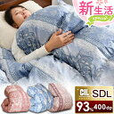 【送料無料】新生活応援 日本製 羽毛布団 ホワイト ダック ダウン93% セミダブル ロング SEK消臭・抗菌 アレルGプラ…