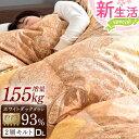 【送料無料】 新生活応援 増量1.55kg ロイヤルゴールドラベル 羽毛布団 日本製 ダブルロング ホワイトダック ダウン93…
