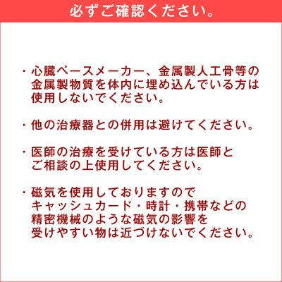 永久磁石25個使用!日本製磁気枕