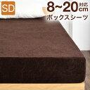 【送料無料】 洗える ボックスシーツ セミダブル パイル 厚8-20cm対応 アイボリー ブラウン ベッドカバー シーツ カバ…