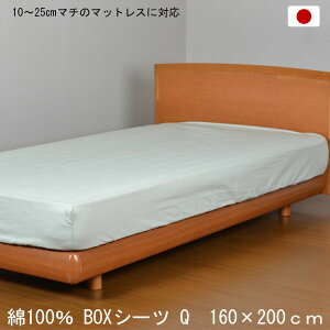 【送料無料】 日本製 綿100% ボックスシーツ クイーン 160×200cm グリーン BOXシーツ 打ち込み68×68金巾生地 洗える コットン 10〜25cmマチのマットレスに対応 クィーン 【後払い不可】