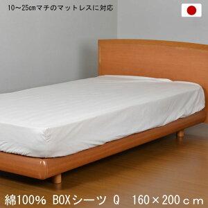 【送料無料】 日本製 綿100% ボックスシーツ クイーン 160×200cm アイボリー BOXシーツ 打ち込み68×68金巾生地 洗える コットン 10〜25cmマチのマットレスに対応 クィーン 【代引き・後払い不可