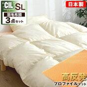 羽毛布団+高反発マットレス+枕の3点セットシングルロング
