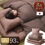 羽毛布団+敷布団+枕の3点セットシングルロング