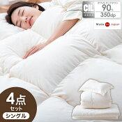 日本製羽毛布団+三層敷布団+くぼみ枕+枕カバー4点セット!