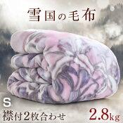 2.8kg2枚合わせ衿つき毛布シングル