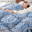【送料無料】 昭和西川 羽毛布団 1.1kg フランス産 ダウンボールが大きいムラードダック ダウン 93% 410dp シングル …