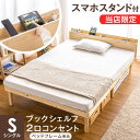 【送料無料】多機能スマホスタンド&コンセント付き ベッドフレーム単品 天然木 宮 すのこベッド シングルベッド シン…