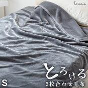 2枚合わせ洗える毛布