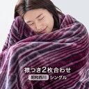 【送料無料/在庫有】 西川 毛布 シングル 2枚合わせ ボリューム 洗える 衿付き 1.8kg ニューマイヤー 二枚合わせ もう…