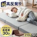【送料無料】確かな品質 ワンランク上の高密度30D 純 高反発 210N 極厚 10cm 3つ折り セミダブル ベッドマット 腰に優…