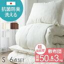【送料無料】RENEW 中綿増量1.8kg 日本製 布団セット 敷布団 固綿3kg 洗える 抗菌 防臭 シングル 6点セット 清潔 国産…