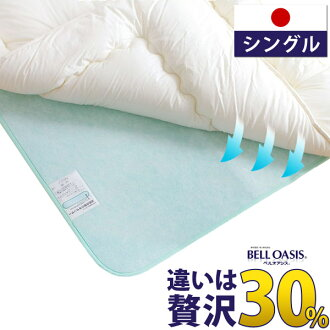 made in Japan TEIJIN Bell OASIS 30% moisture in the bed strong absorption deodorant function absorbing moisture Matt emperor who moisture Matt dehumidification Matt absorbing moisture sheet bedding single moisture sheet dehumidification sheet