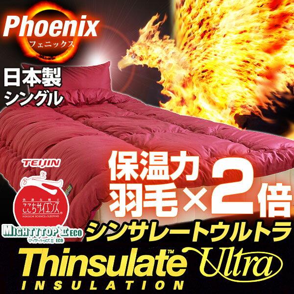 【送料無料】 日本製 3M シンサレート ウルトラ 150 全面使用 SEK抗菌防臭わた使用 掛けふとん シングル ロング 国産 掛け布団 掛布団 掛けぶとん 掛ぶとん 布団 ふとん シンサレート
