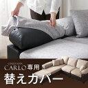 【送料無料】 ソファカバー CARLO専用 カバー 3人掛け 肘あり