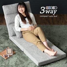【送料無料】3way ソファベッド 幅60 リクライニング ローソファ 1人掛け 座椅子 こたつ用 ソファー 一人用 ソファ ベッド カウチソファ 一人用 ソファーベッド フロアソファ ハイバック コンパクト おしゃれ フロアチェア 1P