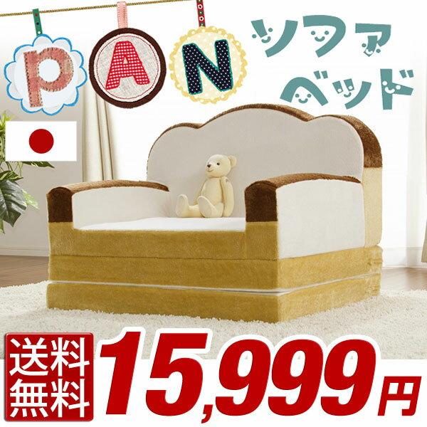 【送料無料】 日本製 食パンソファベッド 1人掛け 2WAY 低反発 子ども 肘掛け 可愛い ふわふわ ソファベッド ソファーベッド ベッドにもなる ソファ ソファー ベッド 食パン ロータイプ リビング かわいい 1P 子供 キッズ 子供部屋 パンモチーフ パンシリーズ 国産 A399
