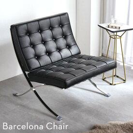 【送料無料】バルセロナチェア 1P リプロダクト ジェネリック家具 ルートヴィヒ・ミース・ファン・デル・ローエ バルセロナチェアー デザイナーズチェア デザイナーズ チェア 椅子 おしゃれ モダン デザイナーズ家具 ソファ ソファー