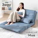 【送料無料】 3way コーデュロイ生地 ローソファー こたつ用 ソファー 幅90 14段階 リクライニング コンパクト 1.5P …