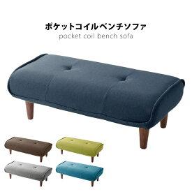 【送料無料】 日本製 ベンチソファ ポケットコイル オットマン ロング ベンチ スツール ソファ ソファー 国産 ブルー ブラウン グリーン レッド グレー ネイビー