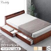 天然木使用2口コンセント付き収納ベッドシングル