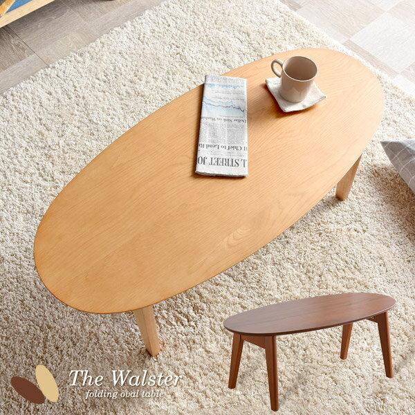 【送料無料】 テーブル 折りたたみ ウォールナット ローテーブル センターテーブル 折り畳み 木製 カフェテーブル リビングテーブル コーヒーテーブル ソファテーブル 楕円 北欧 モダン オーク ウォールナット