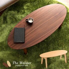 【送料無料】 折りたたみ ローテーブル ウォールナット センターテーブル オーバルテーブル 折り畳み 木製 カフェテーブル リビングテーブル コーヒーテーブル ソファテーブル 楕円 北欧 モダン オーク