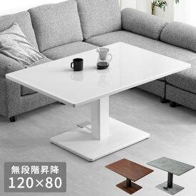 【送料無料】昇降式テーブル 120 昇降テーブル ダイニング テーブル 脚 高さ調節 伸縮 ローテーブル センターテーブル 木製 リビングテーブル ソファテーブル ブラウン ホワイト リフティング リフティングテーブル