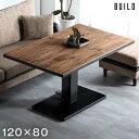 【送料無料】 ヴィンテージ 昇降式 テーブル 幅120 *ビルド-TG* 天然木 無垢材 + 鉄脚 無段階 高さ調節 ペダル式 昇降…