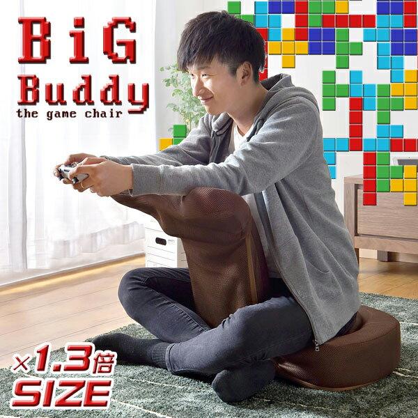 【送料無料】 大きさ1.3倍ビッグサイズ ゲーミング座椅子 Buddy the game chair バディー ゲームや読書に大活躍! ゲーム座椅子 低反発 メッシュ リクライニング チェアー ゲーム用 座椅子 座いす 座イス 椅子 チェア ゲーム 美姿勢