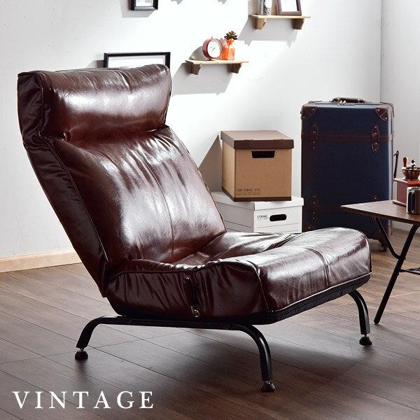 【送料無料】 無段階リクライニング レバー式 1Pソファ ヴィンテージ ソファ 1人掛けソファ 1人掛けソファー 1Pソファー 高座椅子 リクライニング 座椅子 1人掛け パーソナルチェア 椅子 チェア