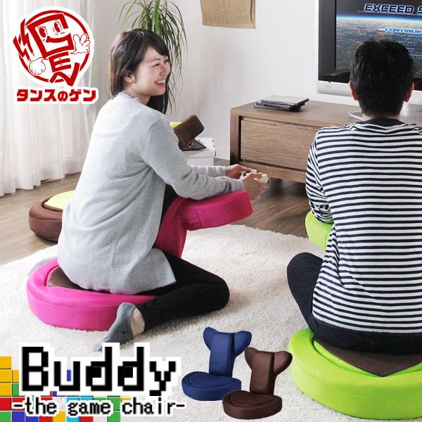 【送料無料】ゲーミング座椅子 Buddy the game chair バディー ゲームや読書に大活躍! ゲーム 座椅子 低反発 メッシュ リクライニング チェアー ゲーム用 座いす 座イス リラックスチェア 姿勢補正 美姿勢