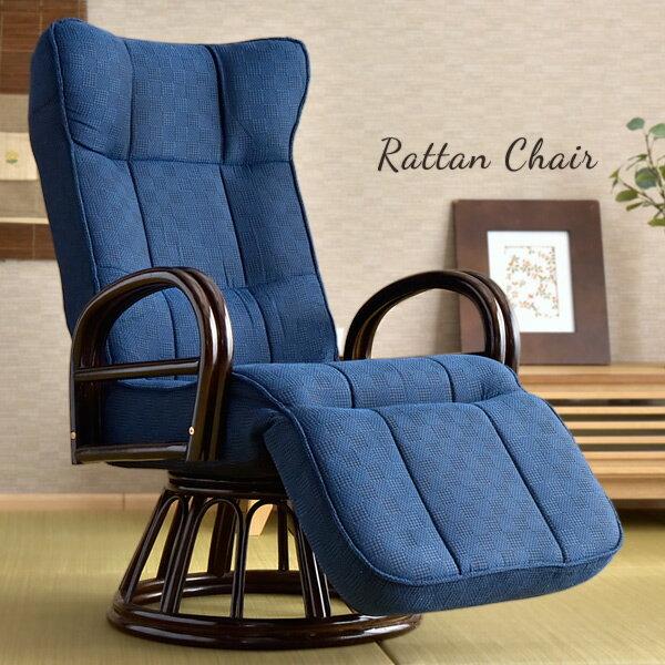 【送料無料】 ラタンチェア 回転式 ハイバック 高座椅子 座椅子 回転座椅子 回転椅子 椅子 回転 リクライニング 3Dヘッドレスト オットマン 足置 肘掛 木製 パーソナルチェア 一人掛け 肘付 ラタン 籐 チェア チェアー 和室 ギフト