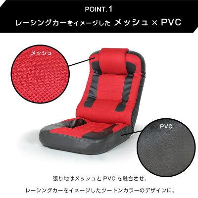 レバー式14段階リクライニング座椅子