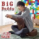 【送料無料】 大きさ1.3倍ビッグサイズ ゲーミング座椅子 Buddy the game chair バディー ゲームや読書に大活躍! ゲ…