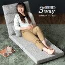 ★20時〜4H全品P5倍★【送料無料】3way ソファーベッド コンパクト 幅60 リクライニング ローソファ 1人掛け 座椅子 …